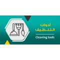 أدوات ومستلزمات ألنظافة