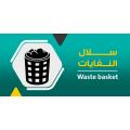 سلال النفايات
