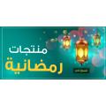 منتجات وزينة رمضان
